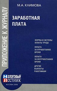 М. А. Климова -Заработная плата