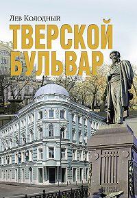Лев Колодный -Тверской бульвар