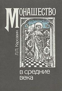 Лев Платонович Карсавин - Монашество в средние века