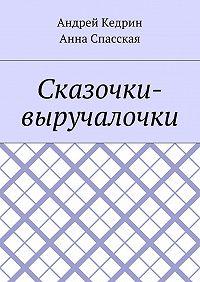 Анна Спасская -Сказочки-выручалочки