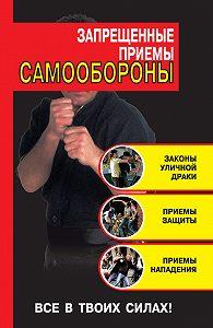 Кирилл Алексеев -Запрещенные приемы самообороны