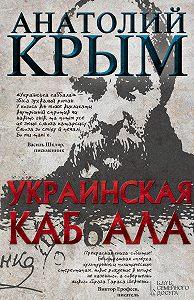 Анатолий Крым -Украинская каб(б)ала
