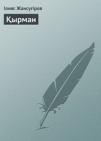 Ілияс Жансүгіров -Қырман