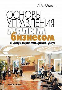 Александр Анатольевич Мысин -Основы управления малым бизнесом в сфере парикмахерских услуг