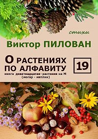 Виктор Пилован -О растениях по алфавиту. Книга девятнадцатая. Растения на М (могар – мятлик)