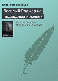 Владимир Васильев -Весёлый Роджер на подводных крыльях