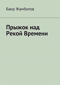 Баир Жамбалов - Прыжок над Рекой Времени