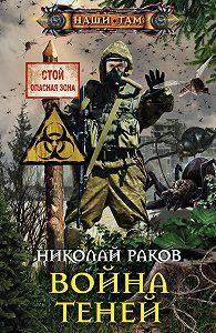 Николай Раков - Война теней