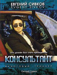 Евгений Сивков -Консультант