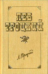 Лев Троцкий -Проблемы международной пролетарской революции. Коммунистический Интернационал