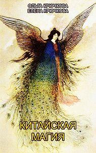 Елена Крючкова -Китайская магия (Книга сакральных традиций Китая)