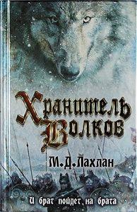 Марк Лахлан -Хранитель волков