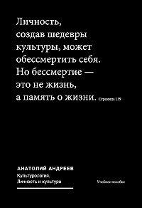 Анатолий Андреев -Культурология. Личность и культура: учебное пособие