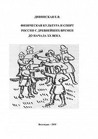Е. Дивинская -Физическая культура и спорт России с древнейших времен до начала XX века