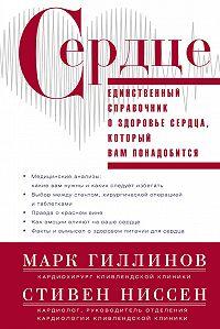 Стивен Ниссен -Сердце. Справочник кардиопациента