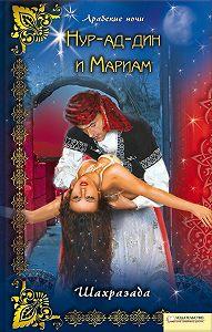Шахразада -Нур-ад-Дин и Мариам
