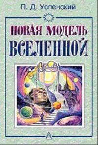 П. Успенский -Новая Модель Вселенной