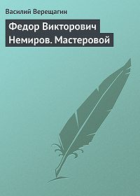 Василий Верещагин -Федор Викторович Немиров. Мастеровой