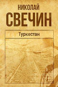 Николай Свечин -Туркестан