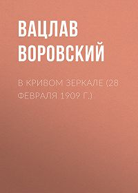 Вацлав Воровский -В кривом зеркале (28 февраля 1909 г.)