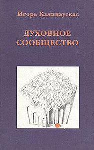 Игорь Калинаускас -Духовное сообщество