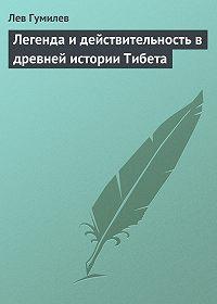 Лев Гумилев -Легенда и действительность в древней истории Тибета