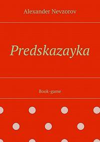 Alexander Nevzorov -Predskazayka. Book-game