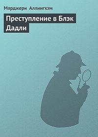 Марджери Аллингхэм - Преступление в Блэк Дадли