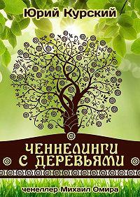 Юрий Курский -Ченнелинги сдеревьями