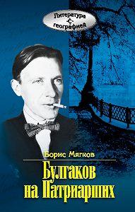 Борис Мягков -Булгаков на Патриарших