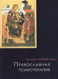 Ирофей Влахос -Православная психотерапия: святоотеческий курс врачевания души