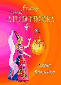 Елена Капленко -Сказки города Апельсиновска