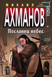 Михаил Ахманов -Посланец небес