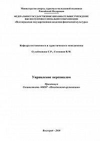 В. Степанян, С. Сулейманова - Управление персоналом