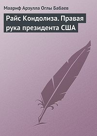 Маариф Арзулла Оглы Бабаев -Райс Кондолиза. Правая рука президента США