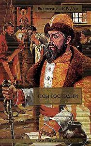 Валентин Пикуль - Псы господни