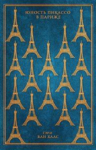 Гэри Ван Хаас -Юность Пикассо в Париже