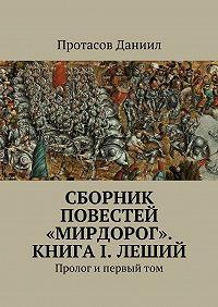 Даниил Протасов -Сборник повестей «Мирдорог». КнигаI. Леший. Пролог ипервыйтом