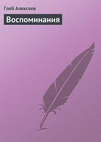 Глеб Алексеев -Воспоминания