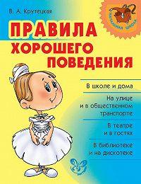 Валентина Крутецкая -Правила хорошего поведения
