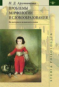 Нина Арутюнова -Проблемы морфологии и словообразования