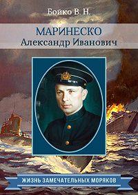 Владимир Бойко -Маринеско Александр Иванович
