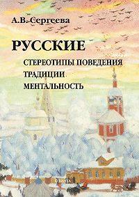 Алла Сергеева -Русские: стереотипы поведения, традиции, ментальность