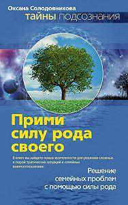 О. В. Солодовникова -Прими силу рода своего