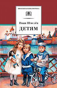 Иван Шмелев -Детям (сборник)