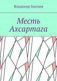 Владимир Зангиев -Месть Ахсартага