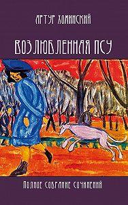 Артур Хоминский -Возлюбленная псу. Полное собрание сочинений