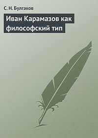 С.Н. Булгаков -Иван Карамазов как философский тип