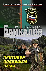 Альберт Байкалов -Приговор подпишем сами