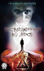 Геннадий Демарев -Посвященный во мрак